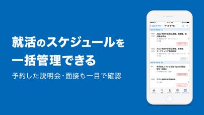 リクナビ2022 2022卒向け就職アプリのおすすめ画像3