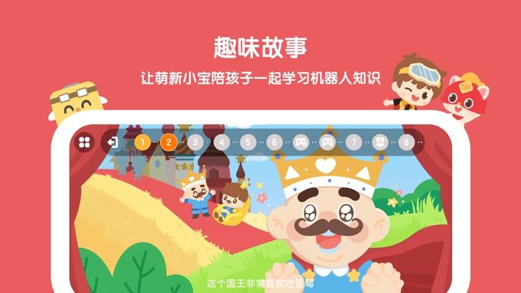 萌新小宝 screenshot-3