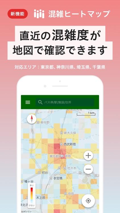 バス&時刻表&乗り換え バスNAVITIME screenshot-4