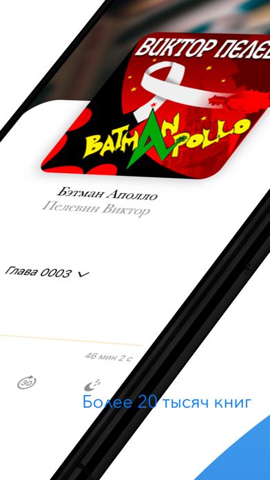 ZvukiKnig - Russian AudiobooksScreenshot of 2
