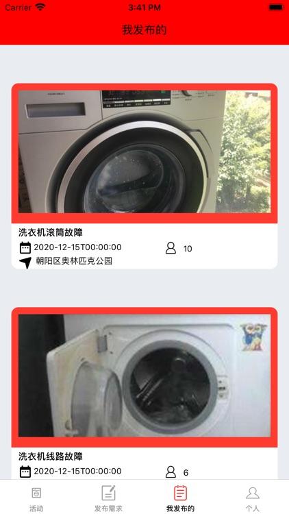 火花洗衣机维修