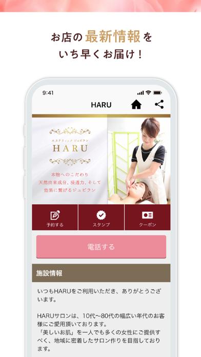 HARU公式アプリのおすすめ画像2