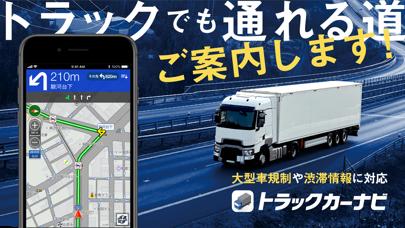 トラックカーナビ by NAVITIME ナビタイム ScreenShot0