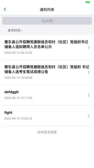 惠东党建屏幕截图1