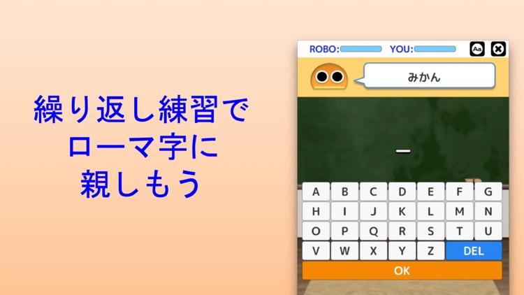 ローマ字ロボ。 screenshot-0