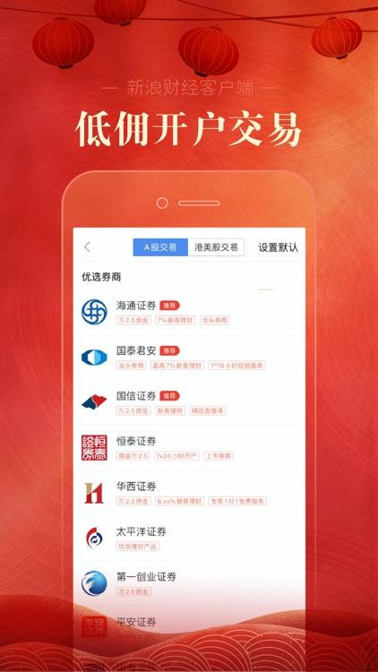 新浪财经-专业财经新闻热点资讯 screenshot-5