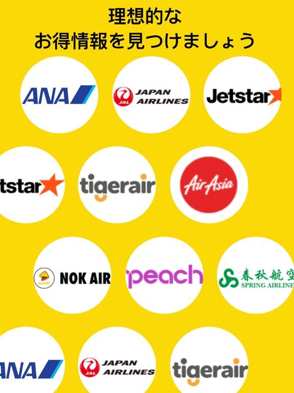 格安航空券 — 価格全航空会社を比較 格安航空券検索のおすすめ画像1
