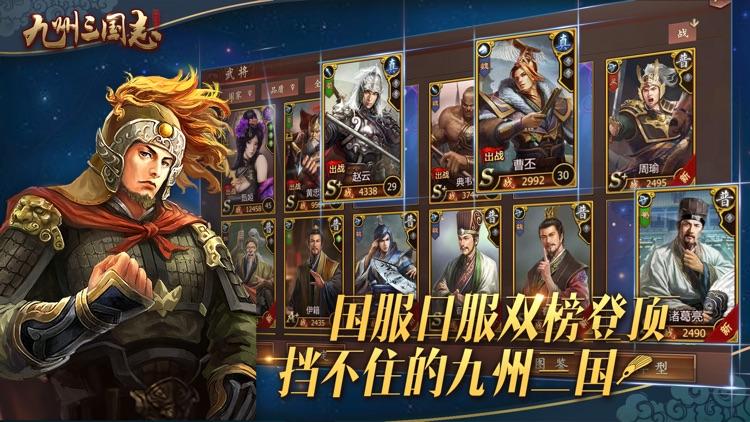 九州三国志-国战争霸 screenshot-4