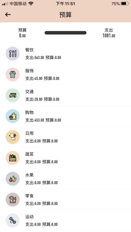 萌猪记账-随手简洁记账软件 screenshot-3
