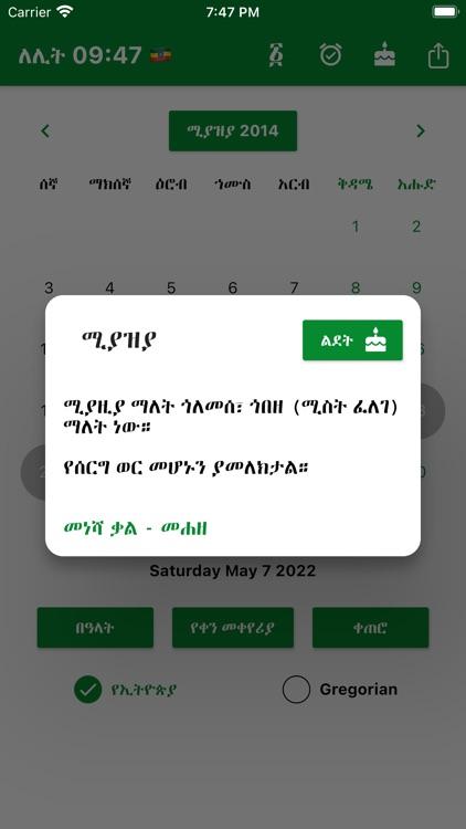 Ethiopian Calendar & Converter screenshot-4