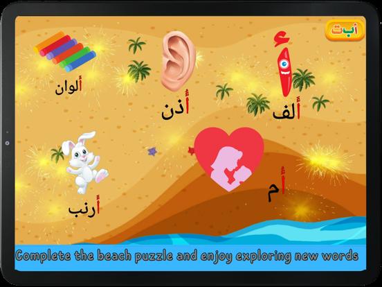 Nimnim – Kids Arabic Learning screenshot 19