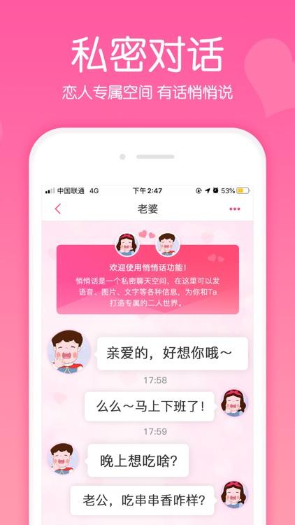 小情侣-情侣必备空间记录软件 screenshot-3