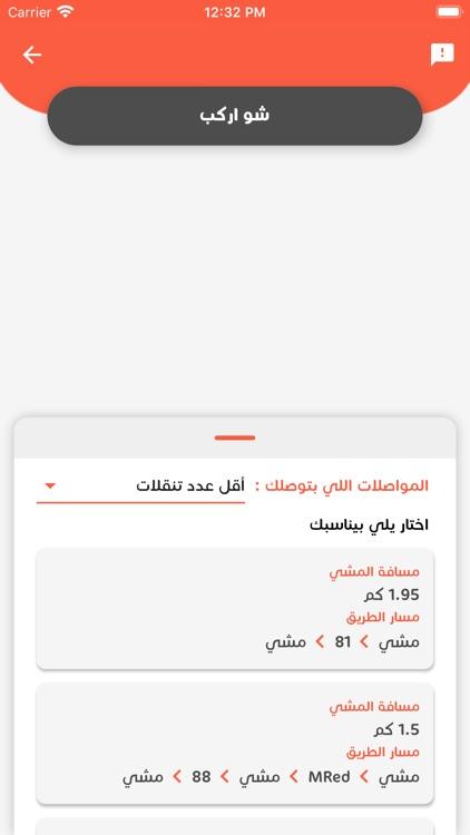 Alyameen screenshot-5
