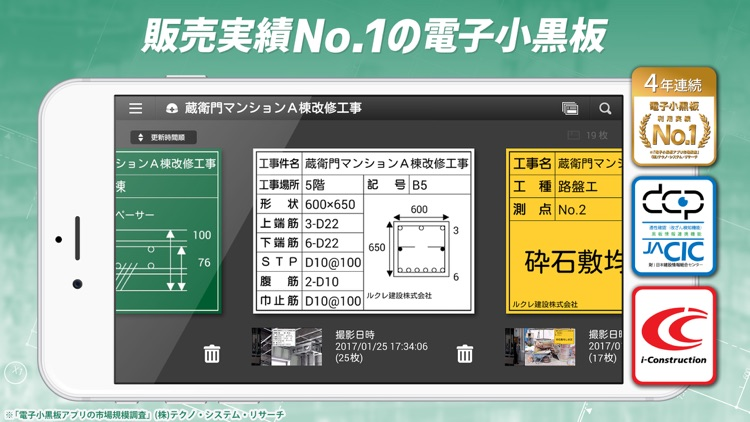 蔵衛門工事黒板 - 工事写真台帳のための電子小黒板アプリ