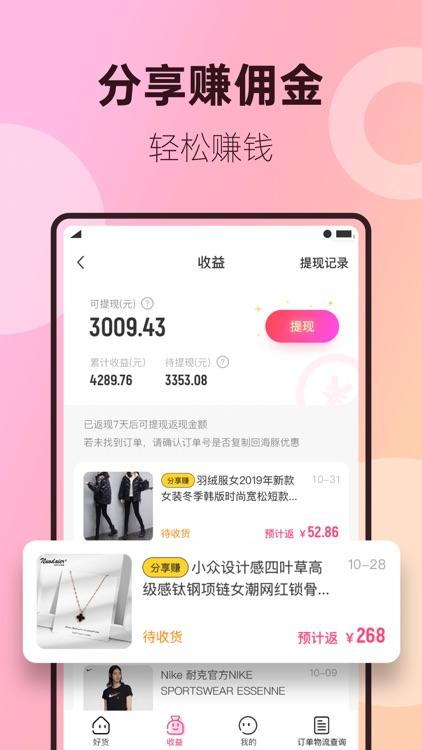 海豚优惠-领优惠券返利省钱购物app screenshot-3