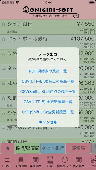 残高メモ ScreenShot6