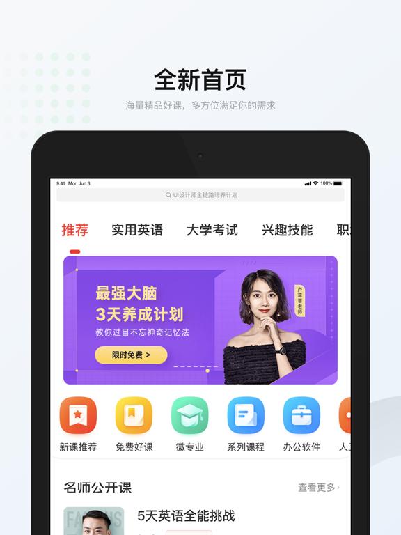 Screenshot #5 pour 网易云课堂 - 悄悄变强大