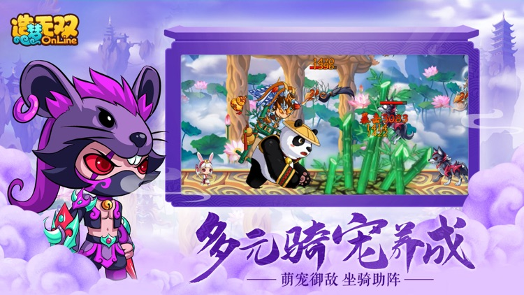 造梦无双 screenshot-4