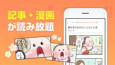 ままのて -妊娠・出産・育児情報が毎日届くアプリのおすすめ画像3