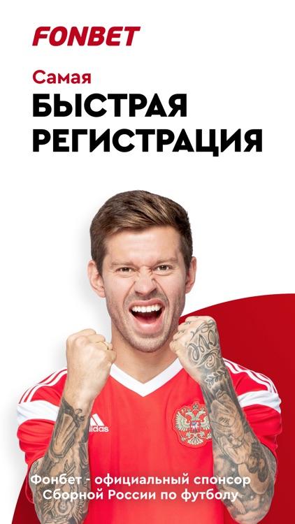 Фонбет букмекерская контора официальный ставки на спорт