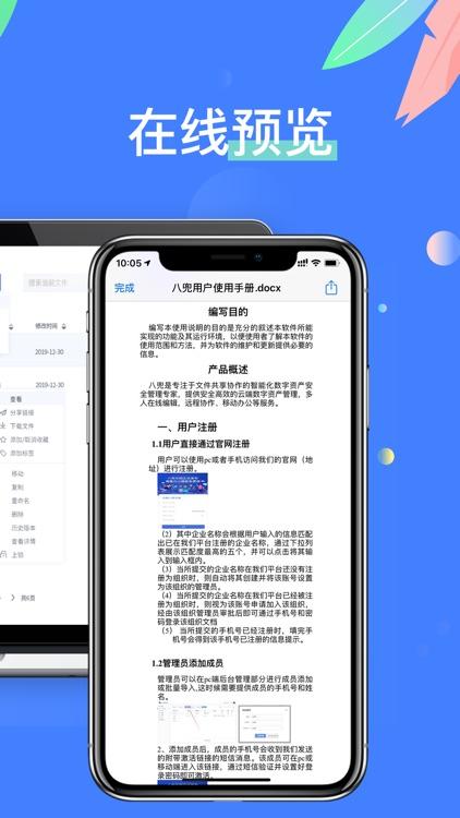 八兜文档 - 智能化数字资产安全管理专家 screenshot-3