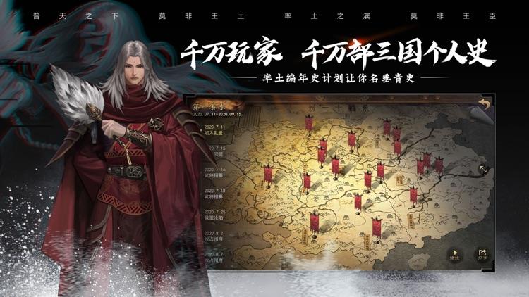 率土之滨 screenshot-4