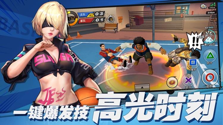 潮人篮球-重燃街球梦 screenshot-5