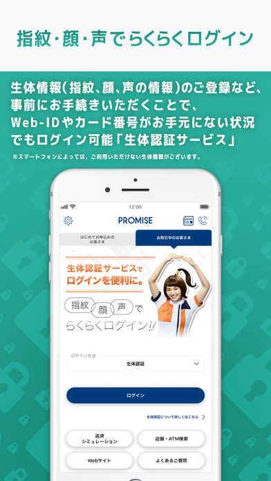 PROMISE プロミス のアプリローン ScreenShot5