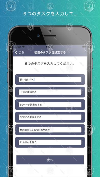 6 to-do【アイビー・リー・メソッド式タスク管理アプリ】のスクリーンショット2