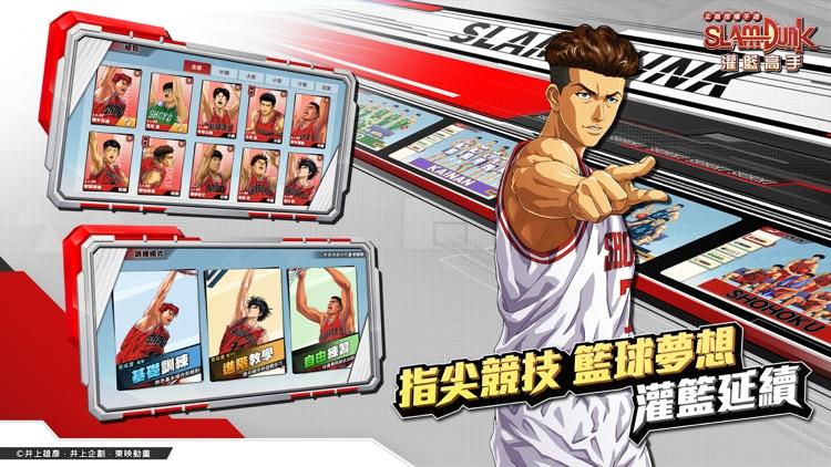 灌籃高手 SLAM DUNK screenshot-8