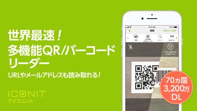 QRコードリーダー・バーコードリーダー アイコニット ScreenShot3