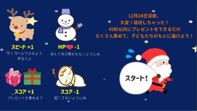 おねぼうサンタさん screenshot 2