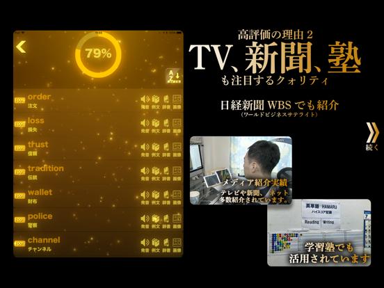 英語 英単語ゲームHAMARU 人気勉強アプリのおすすめ画像4