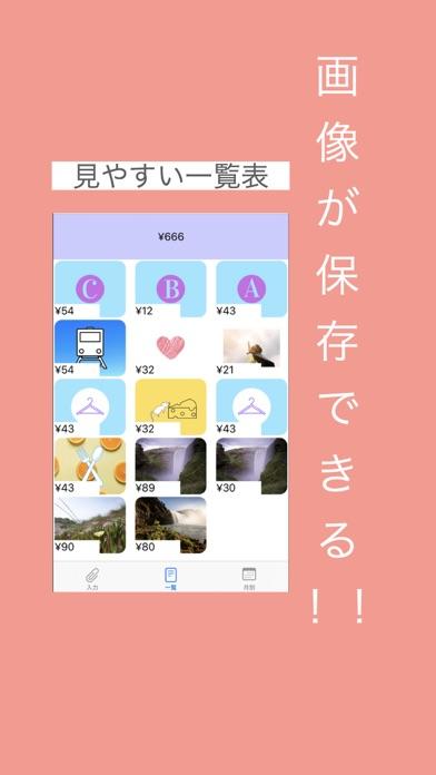 写真de家計簿 screenshot 1