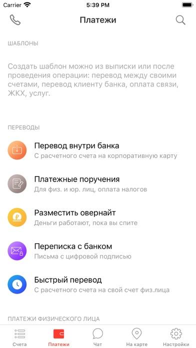 Совкомбанк БизнесСкриншоты 2