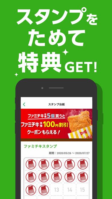 ファミペイ-クーポン・ポイント・決済でお得にお買い物のおすすめ画像4