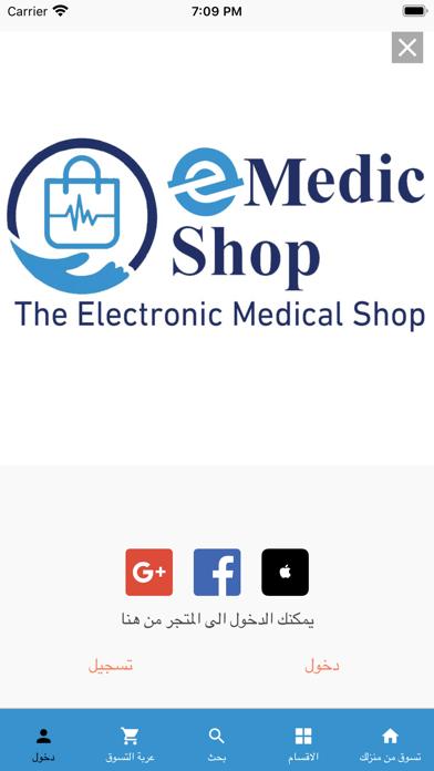 Emedic Shop المتجر الطبيلقطة شاشة8