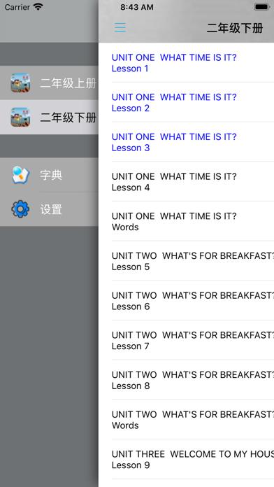 英语二年级上下册北京课改版 screenshot four