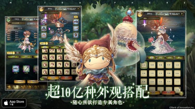 密特拉之星-幻想系换装共斗RPG screenshot-3
