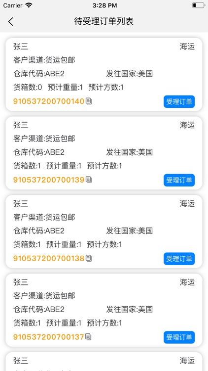 morelink服务端 screenshot-3