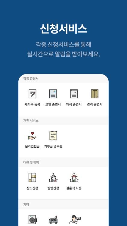 만나교회 v2.0 screenshot-3