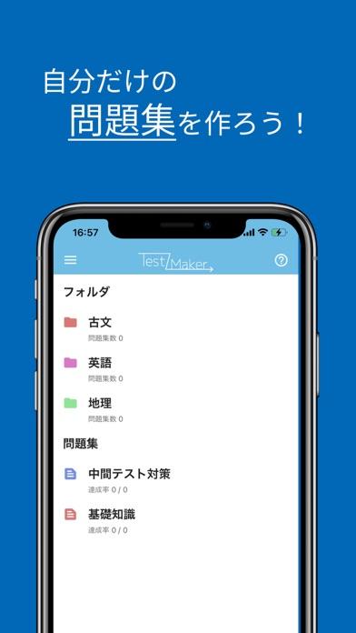 テスト勉強用アプリ「暗記メーカー」のスクリーンショット1