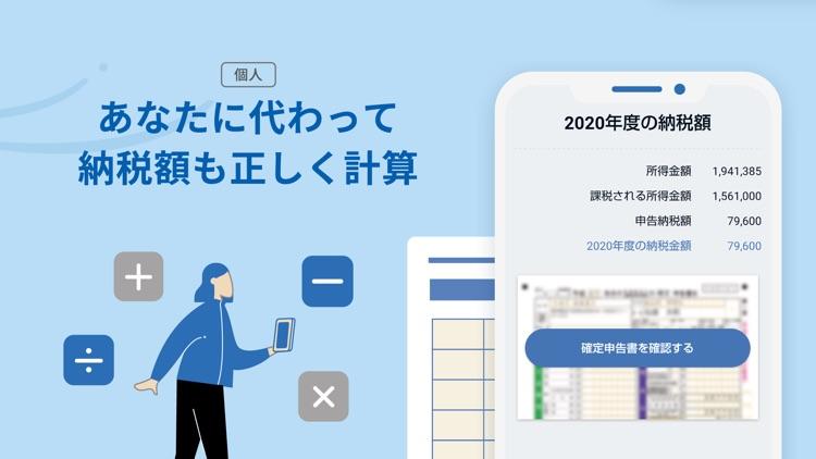確定申告はfreee会計ソフト 青色申告&白色申告 screenshot-3