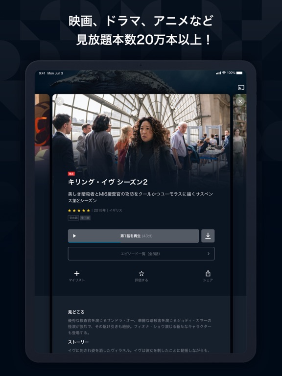 U-NEXT/ユーネクスト:日本最大級の動画・マンガアプリのおすすめ画像2