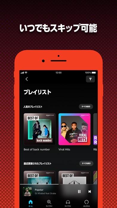 Amazon Music: 音楽やポッドキャストが聴き放題 ScreenShot3