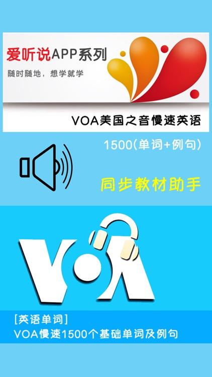 VOA美国之音慢速英语1500