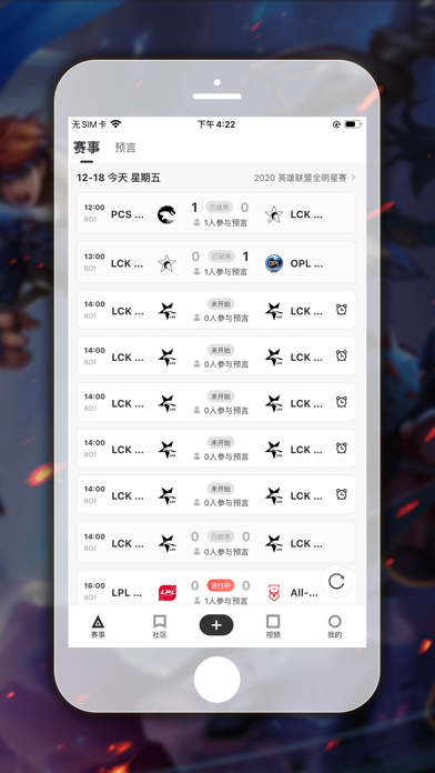 AZ电竞 Screenshot