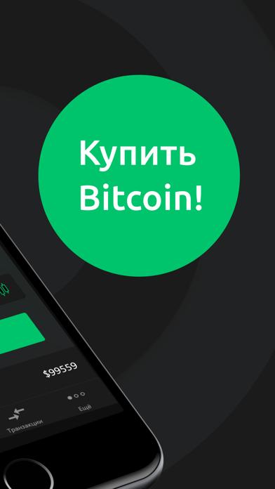 Купить Bitcoin - Currency.comСкриншоты 2