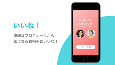 Pairs(ペアーズ) 恋活・婚活のためのマッチングアプリのおすすめ画像5