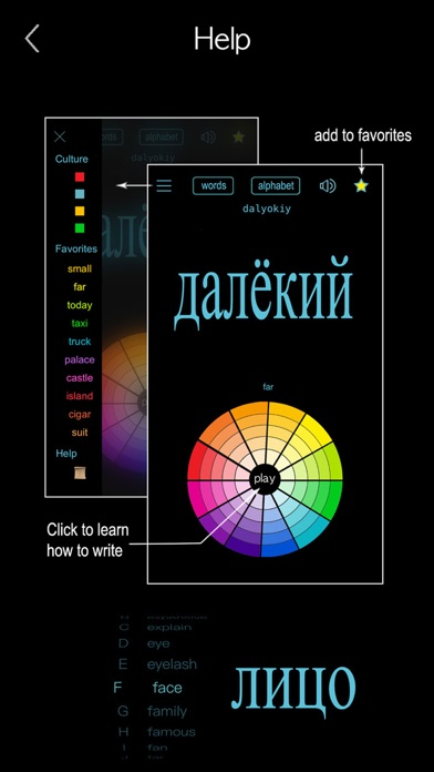 Russian Words & Writing screenshot 8